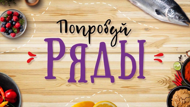 Кадр из кулинарного шоу для Оптоклуба Ряды заставка